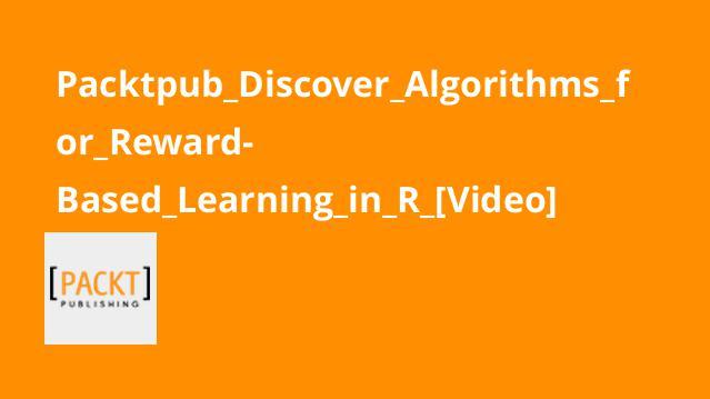 آموزش الگوریتم های یادگیری مبتنی بر جایزه در زبان R